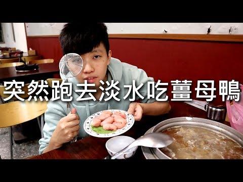 [chu吃] 突然跑去淡水吃薑母鴨【帝王食補】新北淡水美食