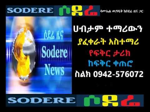 habetame temarewune yafeqerate astemare yefeqere tarek kefeqere qetero An Ethiopian Teacher Love Sto