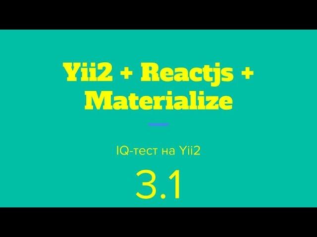 3.1 Yii2 + Reactjs + Materialize
