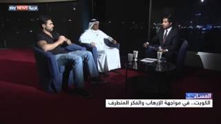 الكويت.. في مواجهة الإرهاب والفكر المتطرف