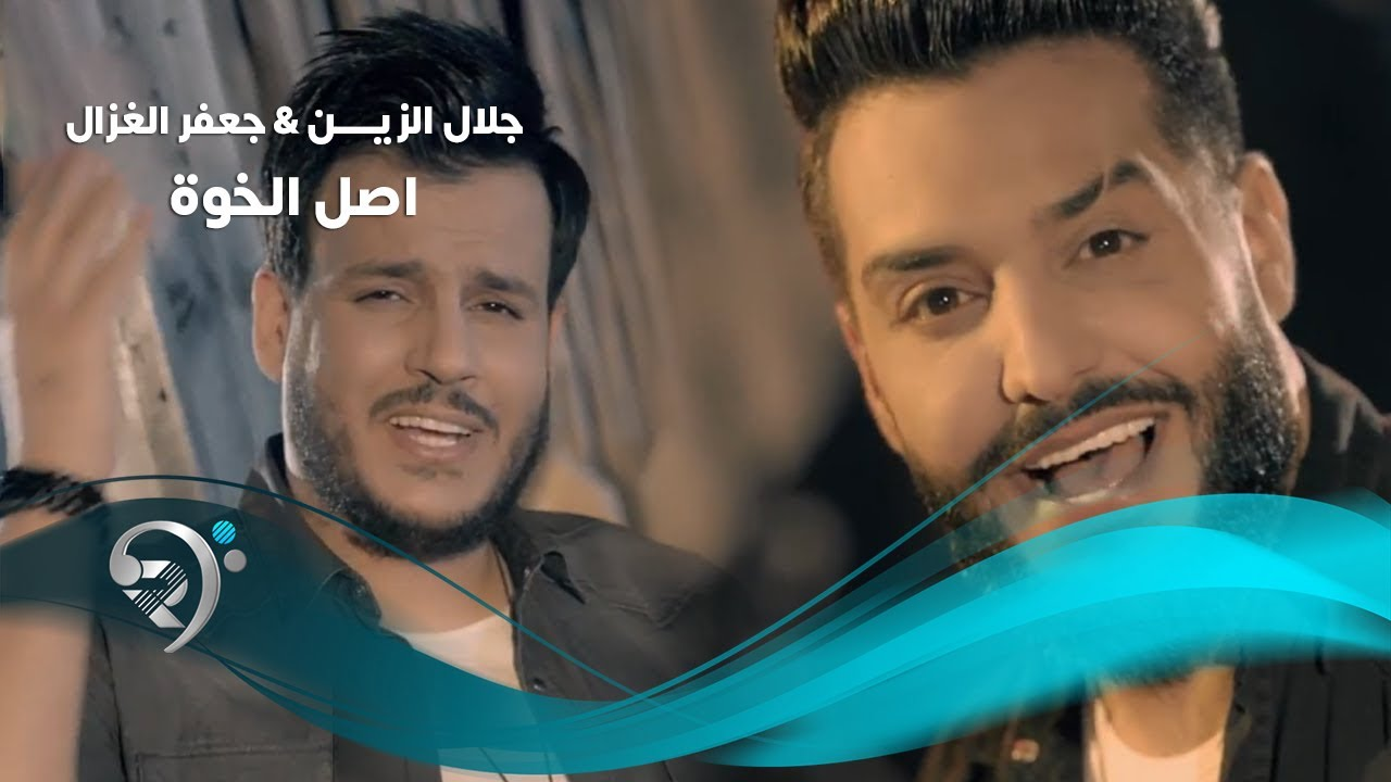 جعفر الغزال و جلال الزين - اصل الخوة / Offical Video #1