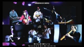 和楽器バンド 月 影 舞 華 tsuki kage mai ka 日文 羅馬 中譯字幕