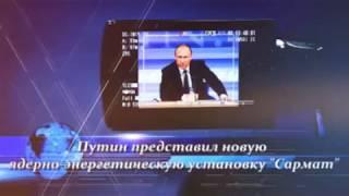 Сармат Путина - Самое сверхновое оружие России довело до истерики США