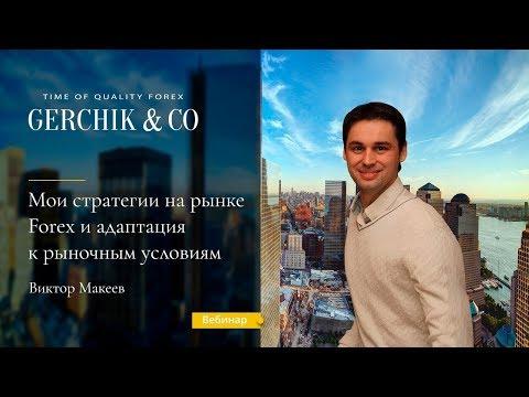Мои стратегии на рынке Forex  ✓ Адаптация к рыночным условиям ✓ Точки входа. Виктор Макеев.