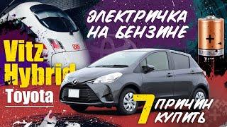 Обзор Toyota Vitz Hybrid🔋 7 причин купить ️️️ авторынок зеленый угол июнь 2020