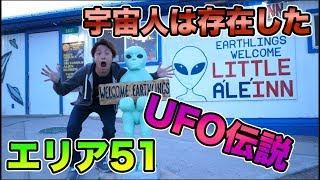 【衝撃】宇宙人を信じてないアナタヘ。アメリカのエリア51に潜む伝説の村のUFOミステリー