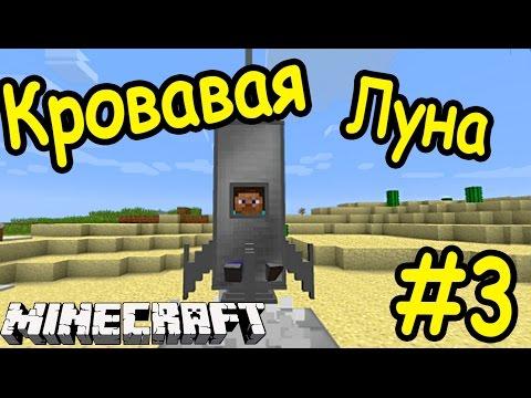 Водные Состязания Капитанов - Minecraft Игры с Модами