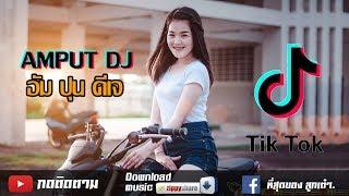 Gambar cover เพลงฮิตในแอพ Tik Tok อัม ปุน ดีเจ Ampun DJ 2018 - ดีเจเต๋ารีมิกซ์