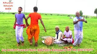 फरुवाही कला थाली नाच || Faruwahi Kala Thali Nach || Music masti 888 songs