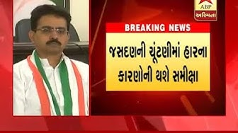 Congress high command seeks report on Jasdan election results