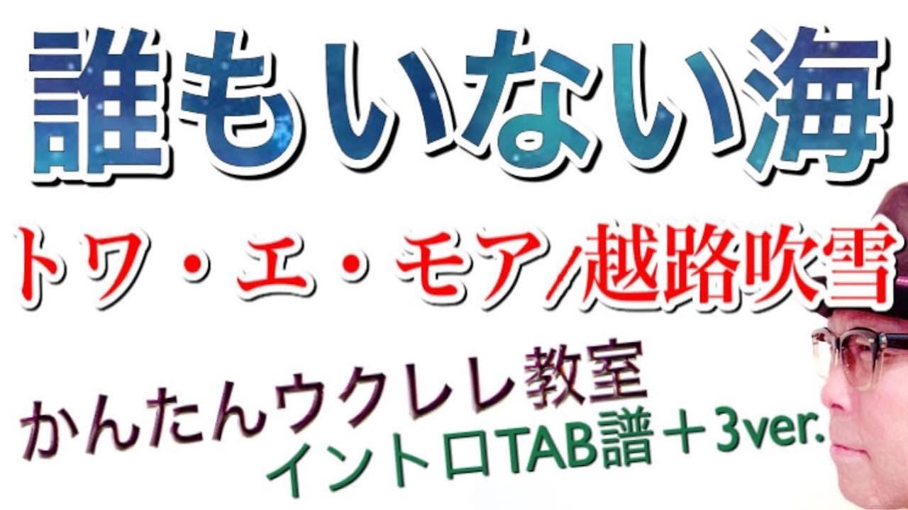 誰もいない海 / トワ・エ・モア(越路吹雪)イントロTAB付-3ver.【ウクレレ 超かんたん版 コード&レッスン付】 #GAZZLELE