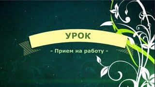 Урок. Прием на работу сотрудника в 1С Бухгалтерии для Казахстана ред.3