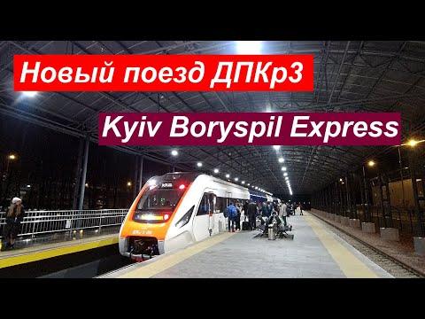 Новый поезд ДПКр3 на маршруте Киев-Борисполь