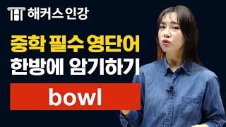 중등영어단어 bowl  외우는법ㅣ해커스 보카 중학 필수…
