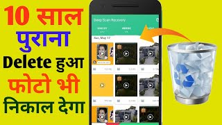 How to recover deleted photo's and video's from dumpster app | Photo's and Video's recovery in 1 min screenshot 2