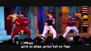 Gente De Zona Ft. Pitbull - Yo Quiero (HebSub) מתורגם