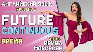 55. Английский: FUTURE CONTINUOUS / БУДУЩЕЕ ДЛИТЕЛЬНОЕ / Ирина ШИ
