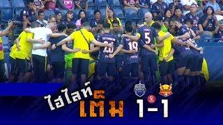 ไฮไลท์เต็ม TOYOTA THAI LEAGUE 2019 บุรีรัมย์ ยูไนเต็ด 1-1 สุโขทัย เอฟซี