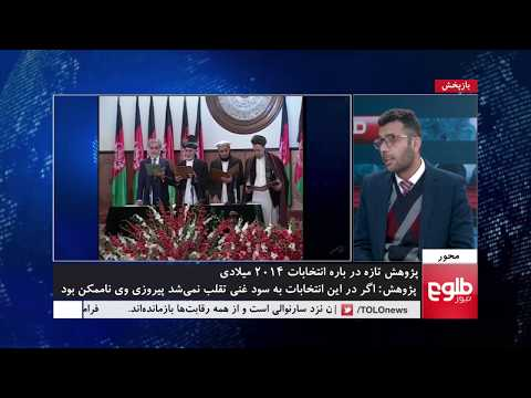 MEHWAR: New Research On Afghan Elections Discussed