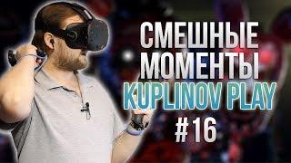 СМЕШНЫЕ МОМЕНТЫ С KUPLINOV PLAY #16