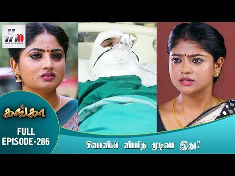 Ganga Tamil Serial | Episode 286 | 6 December 2017 | Ganga Latest Tamil Serial | Home Movie Makers