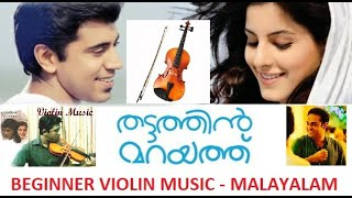 Muthuchippi poloru song on Violin