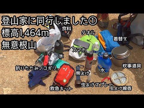 【学び】登山家から登山の楽しみ方を学ぶ 前編
