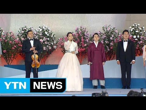 [현장영상] 제 74주년 광복절 경축식 - 경축 공연 / YTN