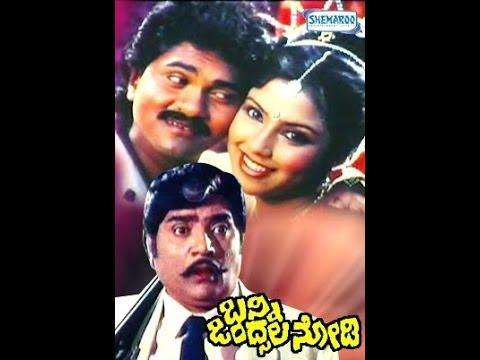 Full Kannada Movie 1992   Banni Ondsala Nodi   Dhreerendra Gopal, Tara, Shruti.