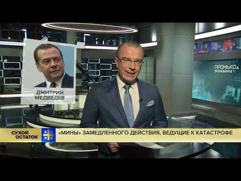 Юрий Пронько: «Мины» замедленного действия, ведущие к катастрофе