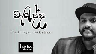 Chethiya Lakshan - Waradda