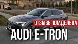 Тест Audi E-Tron 2019