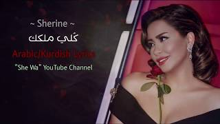 شيرين - كلي ملكك بەژێرنووسی كوردی | Sherine - Kolly Melkak Arabic & Kurdish Lyrics