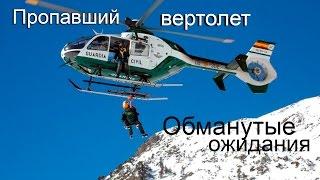 Вершина Божьего расположения к тебе. Пропавший вертолет, или обманутые ожидания. Максим СНЛ CNL