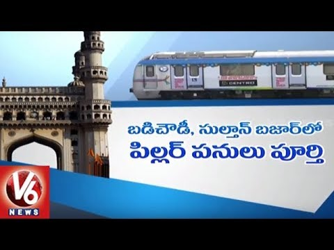 Hyderabad Metro Rail Works In Old City Will Begin In Next Few Days | V6 News