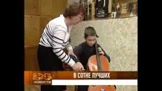 Детская музыкальная школа №1 вошла в сотню лучших в России