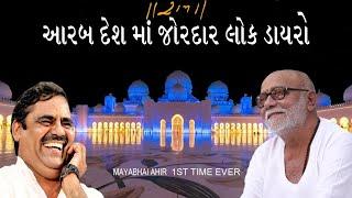 Arab ( Muslim ) Desh Maa Mayabhai Ahir Bhavya Lok Dayro 1st time // Moraribapu Ramkatha