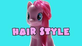 Прически Пони Хаирстайлинг Выпуск №18 Как сделать прическу для пони Пинки Пай