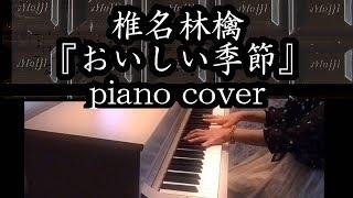 椎名林檎『おいしい季節』ピアノフルカバー楽譜作って弾いてみました 椎名林檎ピアノ弾いてみたシリーズpart.7/逆輸入~航空局~/Sheena Ringo thumbnail