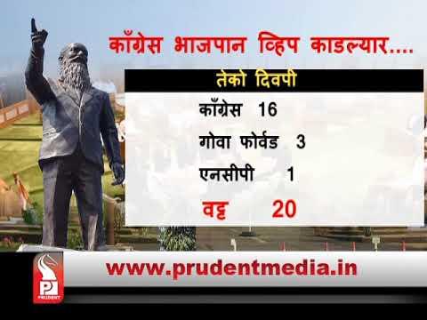 Prudent Media Konkani News 11 Feb 18 Part 1