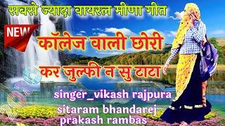 Gambar cover कॉलेज वाली छोरी कर जुल्फी न सु टाटा ।। meena song 2019    #vikashrajpura #prakashrambas