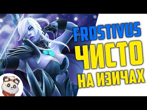 видео: dota 2 frostivus. Лучшая Тракса в Мире!