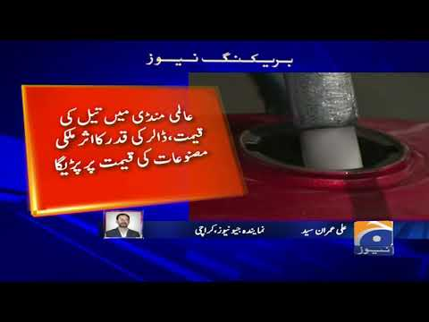 News Alert: Petroleum Masnoat Ki Keemat Mein Izafa Ka Imkan. Geo News