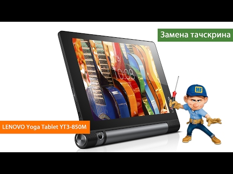 Планшет Lenovo Yoga Tablet 3 YT3 850M разбор и замена тачскрина