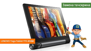 Планшет Lenovo Yoga Tablet 3 YT3 850M разбор и замена тачскрина