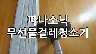 파나소닉 무선물걸레청소기, 물걸레청소