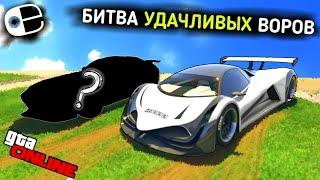БИТВА ВОРОВ ИЛИ ТАЧКА НА УДАЧУ!!! СУПЕРКАР или?.. - (Орел или Решка в GTA Online)