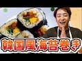 話題の新大久保グルメ、韓国風海苔巻きキンパを作ってみた!【Hiro'sキッチン】