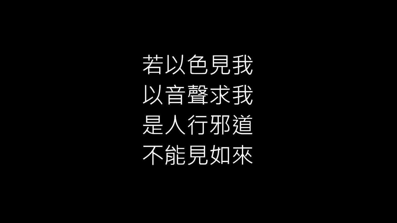 《金剛經》唱誦 - YouTube