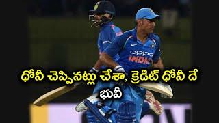 IND Vs SL 2nd ODI : Bhuvneshwar Kumar Credits MS Dhoni For His Steal Victory   Oneindia Telugu